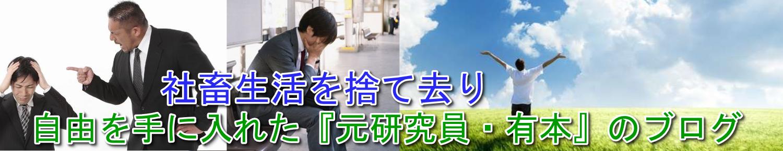 元研究員・有本がアフィリエイトを教える!