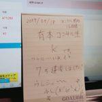 コンサル生のKさんが開始16日目で日給7万達成!
