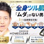 ホームクリア 家庭用脱毛器は効果ない!?口コミや効果を徹底調査